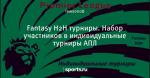 Fantasy H2H турниры. Набор участников в индивидуальные турниры АПЛ