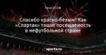 Спасибо красно-белым! Как «Спартак» тащит посещаемость в нефутбольной стране