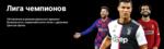 Лига чемпионов: профиль - Фэнтези - Sports.ru