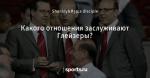 Какого отношения заслуживают Глейзеры? - Гордость Англии - Блоги - Sports.ru