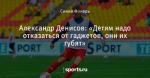 Александр Денисов: «Детям надо отказаться от гаджетов, они их губят»