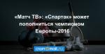 «Матч ТВ»: «Спартак» может пополниться чемпионом Европы-2016