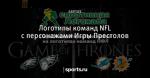 Логотипы команд NFL с персонажами Игры Престолов