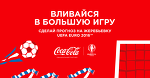 Евро-2016 - Мой прогноз жеребьевки - Sports.ru