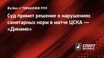 Суд примет решение онарушениях санитарных норм вматче ЦСКА— «Динамо»