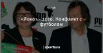«Локо» - 2010. Конфликт с футболом - LokoNews - Блоги - Sports.ru