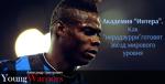 Академия «Интера». Как «нерадзурри» готовят звезд мирового уровня - Young Warriors - Блоги - Sports.ru