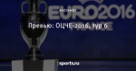Превью: ОЦЧЕ-2016, тур 6 - Liga Inside - Блоги - Sports.ru