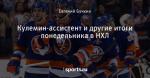 Кулемин-ассистент и другие итоги понедельника в НХЛ