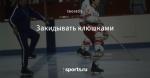 Закидывать клюшками - Был такой хоккей - Блоги - Sports.ru