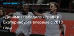 Футбол. «Динамо» победило «Урал» в Екатеринбурге впервые с 2013 года
