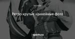 Ретро крутые хоккейные фото