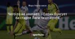 Чего-то не хватает: «Лион» буксует на старте Лиги чемпионов