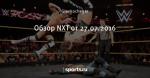 Обзор NXT от 27.07.2016