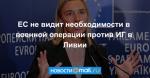 ЕС не видит необходимости в военной операции против ИГ в Ливии