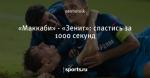 «Маккаби» - «Зенит»: спастись за 1000 секунд