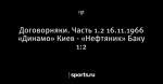 Договорняки. Часть 1.2 16.11.1966 «Динамо» Киев - «Нефтяник» Баку 1:2
