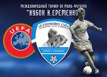 Кубок Еременко - Лихая пятерка - Блоги - Sports.ru