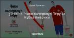 30 июня. Чили вычеркнул Перу из Кубка Америки - Футбольный календарь - Блоги - Sports.ru