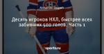 Десять игроков НХЛ, быстрее всех забивших 500 голов. Часть 1