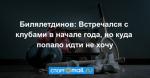Билялетдинов: Встречался с клубами в начале года, но куда попало идти не хочу