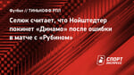 Селюк считает, что Нойштедтер покинет «Динамо» после ошибки вматче с «Рубином»