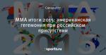 ММА итоги 2015: американская гегемония при российском присутствии