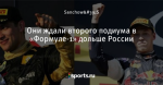 Они ждали второго подиума в «Формуле-1» дольше России