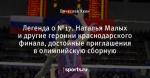 Легенда о №17. Наталья Малых и другие героини краснодарского финала, достойные приглашения в олимпийскую сборную