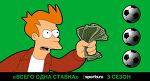III сезон игры «Всего одна ставка» (РФПЛ) - 9 тур - Фора ноль - Блоги - Sports.ru