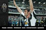Сердце пополам. Финальный штрих неаполитанского художника - Juve Forza - Блоги - Sports.ru