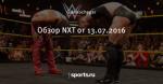 Обзор NXT от 13.07.2016