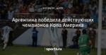Аргентина победила действующих чемпионов Копа Америка