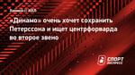 «Динамо» очень хочет сохранить Петерссона иищет центрфорварда вовторое звено
