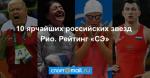 10 ярчайших российских звезд Рио. Рейтинг «СЭ»