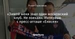 «Зимой меня звал один московский клуб. Не поехал». Интервью с пресс-атташе «Енисея»