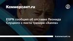 ESPN сообщил об отставке Леонида Слуцкого с поста тренера «Халла»