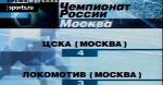 Самый результативный матч в российской истории противостояния «Локомотива» и ЦСКА