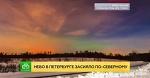 Петербуржцы любуются северным сиянием две ночи подряд