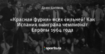 «Красная фурия» всех сильней! Как Испания выиграла чемпионат Европы 1964 года - Диагноз: футбол - Блоги - Sports.ru