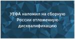 УЕФА наложил на сборную России отложенную дисквалификацию
