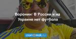 Воронин: В России и на Украине нет футбола