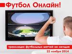 ОНЛАЙН трансляции футбольных матчей на СЕГОДНЯ! - Разные интересности - Блоги - Sports.ru