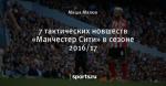 7 тактических новшеств «Манчестер Сити» в сезоне 2016/17