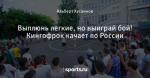 Выплюнь легкие, но выиграй бой! Кингофрок качает по России - Bank shot - Блоги - Sports.ru