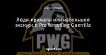 Люди-приматы или небольшой экскурс в Pro Wrestling Guerrilla