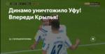 Динамо уничтожило Уфу! Впереди Крылья!