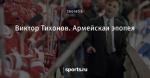 Виктор Тихонов. Армейская эпопея