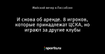 И снова об аренде. 8 игроков, которые принадлежат ЦСКА, но играют за другие клубы