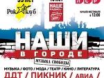"""На Дворцовой пройдёт рок-фестиваль """"Наши в городе. Музыка свободы"""""""
